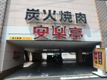 安楽亭 東川口店