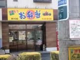 日本亭 東川口店
