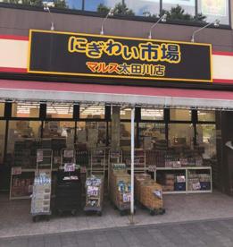 にぎわい市場マルス太田川店の画像1