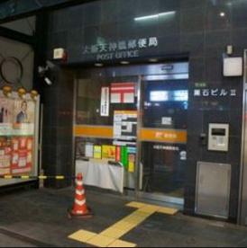大阪天神橋郵便局の画像1