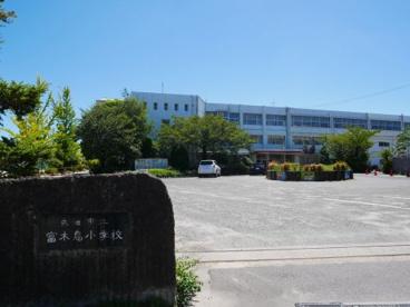 富木島小学校の画像1