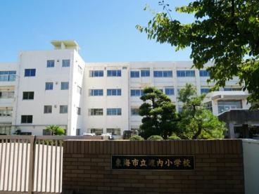 渡内小学校の画像1