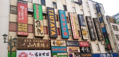 TSUTAYA 船橋南口駅前店の画像1