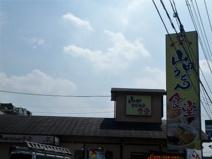 山田うどん食堂 大門店