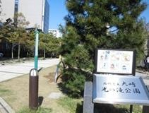 大崎光の滝公園