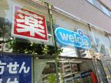 ウエルシア 神田小川町店