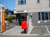 北浮間二郵便局