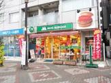 モスバーガー 浮間舟渡駅前店