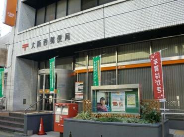 大阪西郵便局の画像1