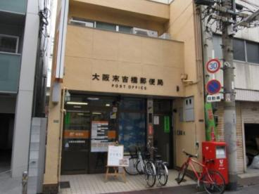 大阪末吉橋郵便局の画像1
