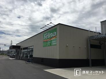 フェルナ 大和店の画像1