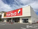 サンドラッグ 岡崎大和店