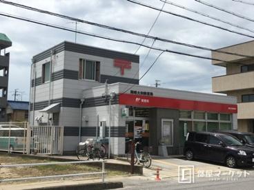 岡崎大和郵便局の画像1