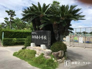 岡崎市立矢作南小学校の画像2
