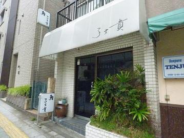 高輪台駅、寿司「子史貴」(コシキ)の画像