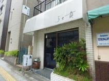 高輪台駅、寿司「子史貴」(コシキ)