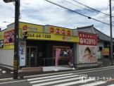 もみかる 岡崎昭和町店