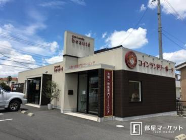 コインランドリーボーテ岡崎中園店の画像1
