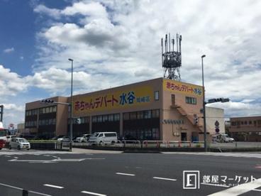 赤ちゃんデパート水谷 岡崎店の画像1