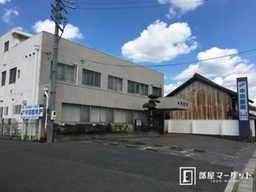 中田医院の画像1