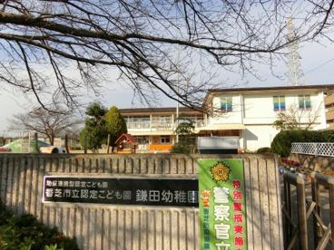 鎌田幼稚園の画像1