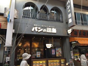 パンの田島の画像1