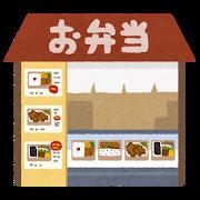 ほっともっと志比田店の画像1