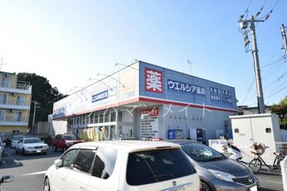 ウエルシア戸塚舞岡店の画像1
