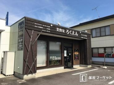 美容院 ろくえん井田店の画像1