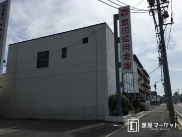 豊田信用金庫 岡崎支店の画像1