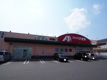 クスリのアオキ 東矢島店の画像1