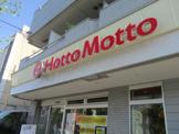 ほっともっと大谷田3丁目店
