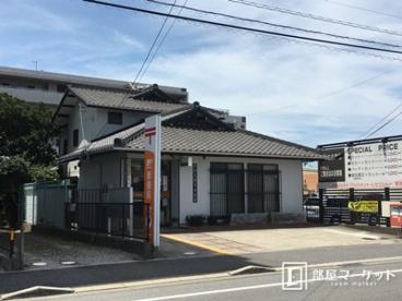 岡崎大樹寺郵便局の画像1