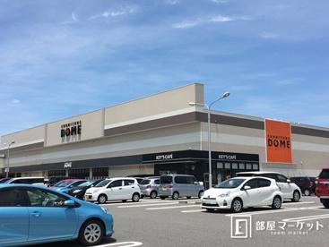 ファニチャードーム 岡崎店の画像2