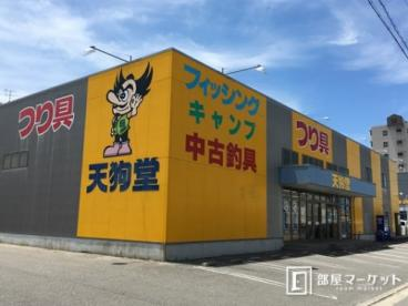 (株)天狗堂 大樹寺店の画像1