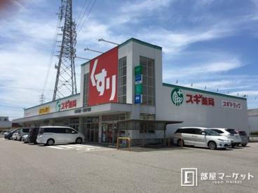 スギ薬局 大樹寺店の画像1