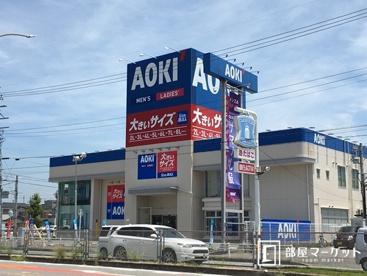 AOKI 岡崎鴨田店の画像1