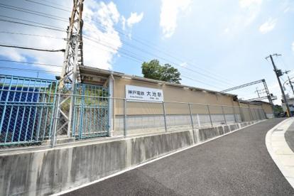 大池駅の画像1