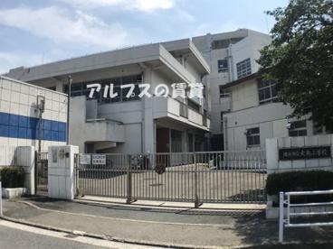 横浜市立大鳥小学校の画像1