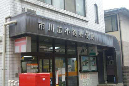 市川広小路郵便局の画像2
