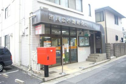 市川広小路郵便局の画像3