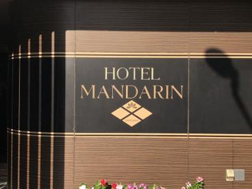 HOTEL MANDARINの画像1