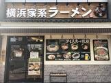横浜家系ラーメン 武骨屋