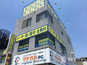 明光義塾 岡崎教室の画像1