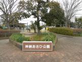 神納あさひ公園