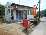 周南郵便局