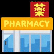 みどり薬局の画像1