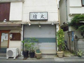 高輪台、餃子「壇太」の画像1