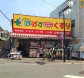 ドラッグぱぱす千川駅前店