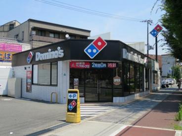ドミノ・ピザ都島毛馬店の画像1